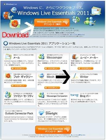 Windows_Live_Essentials_2011