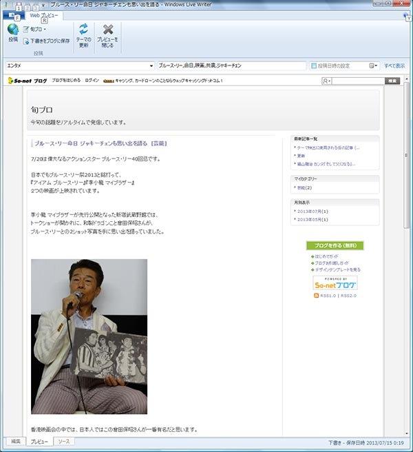 windowslivewrite02