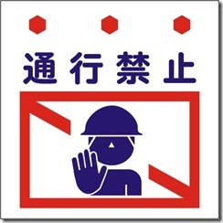 大阪マラソン開催により通行止め看板