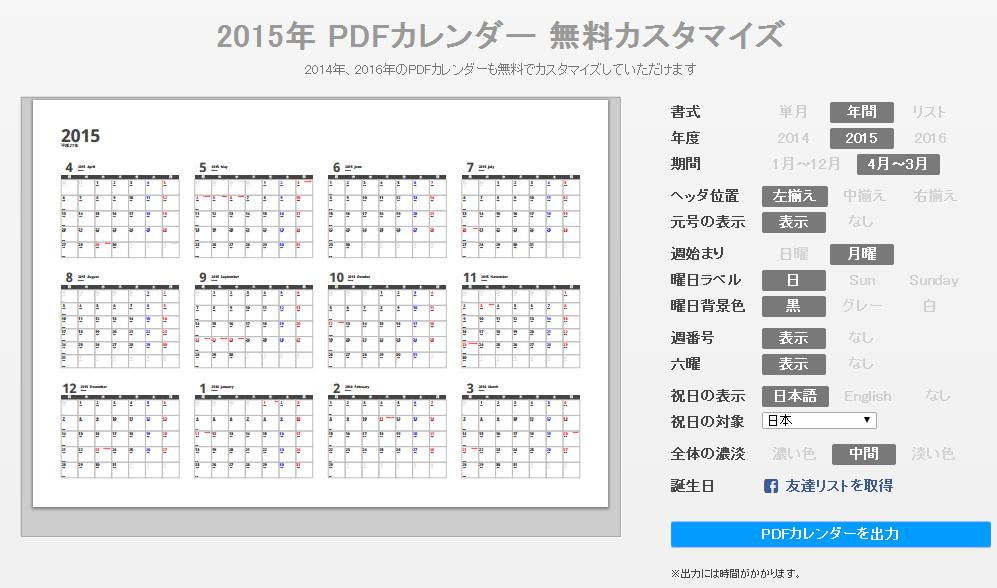 カレンダー 2015年シンプルカレンダー : ... .jpの無料カレンダー作成画像