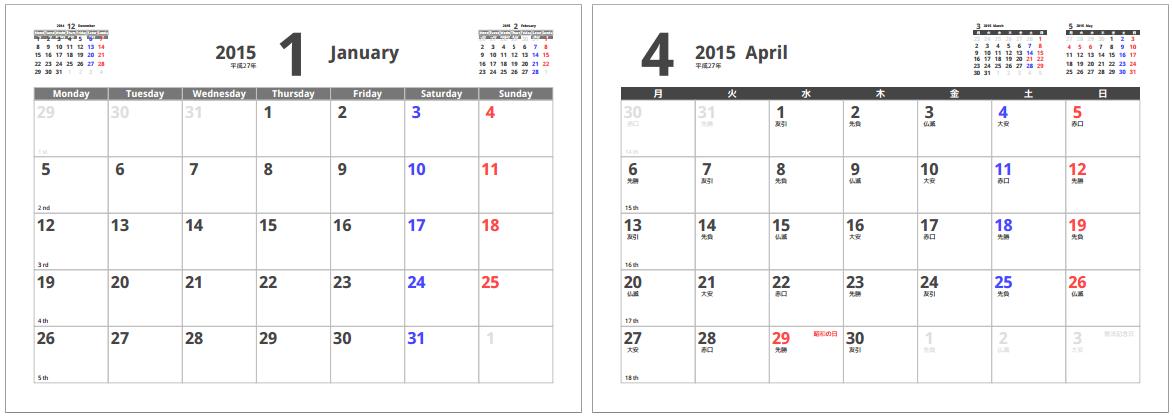 カレンダー 2015年カレンダー書き込み : ツクール.jpのカレンダーは ...