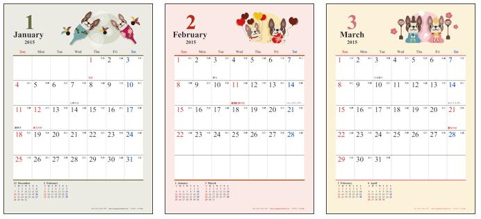 カレンダー カレンダー 2015 a4 横 : ハッピーカレンダーの子供向き ...