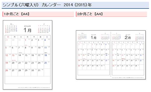 カレンダー 2015 エクセル 無料 ...