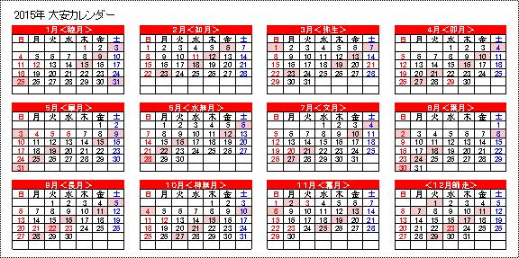 カレンダー 2015年カレンダー 六輝 : 2016カレンダー 大安、仏滅 ...