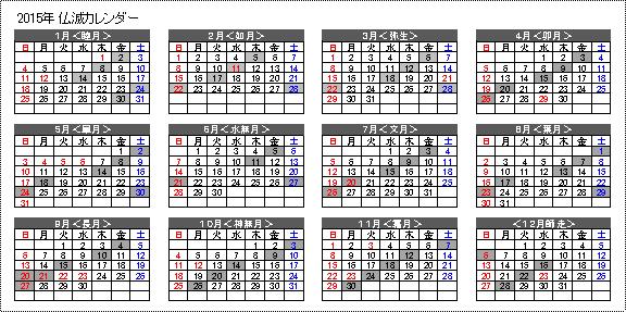 2016 仏滅カレンダー