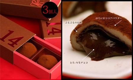 生チョコ大福しょこら餅
