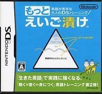 小学生の英語ゲーム2
