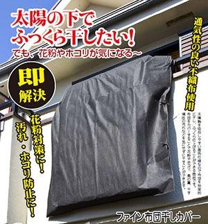 PM2.5対策 布団干しカバー
