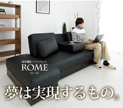 超多機能ソファーベッド ローマ