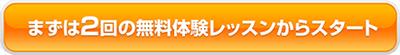 エキサイトの無料英語レッスン