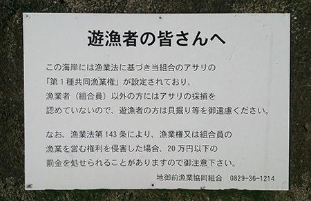 潮干狩り禁止地域