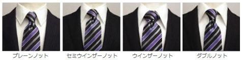 就活・面接に最適なネクタイの結び方