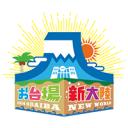 odaiba-sintairiku2014