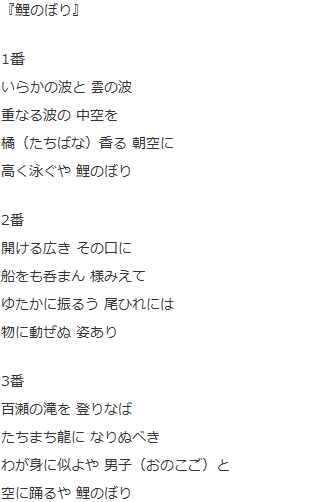 鯉のぼりの歌詞