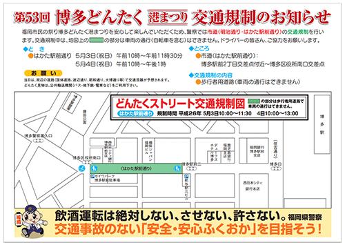 どんたくストリートの通規制図