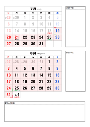 夏休みカレンダー2014