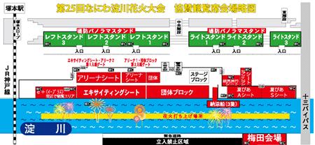 淀川花火大会チケット2016 特別協賛観覧席エリア