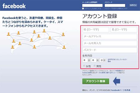 フェイスブック アカウント登録