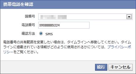 Facebook 携帯電話の確認