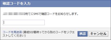フェイスブック アカウント登録 確認コード入力