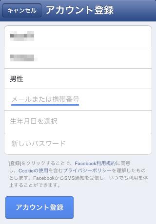 Facebook モバイルでアカウント開設
