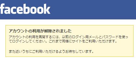 Facebook利用解除完了