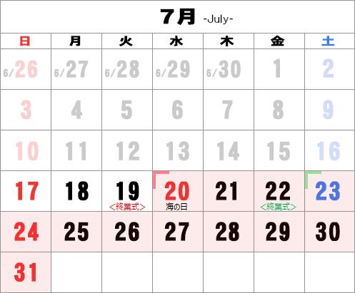 2016年の7月の夏休みカレンダー