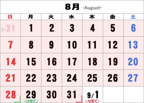 2016年の8月の夏休みカレンダー