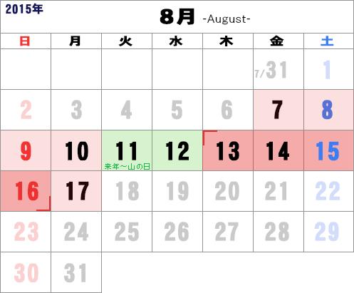 2015お盆休みカレンダー