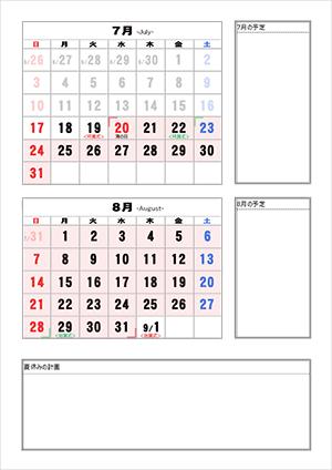 2015年の夏休みカレンダー無料DLサンプル