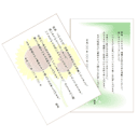 oreijo-hagaki-temp