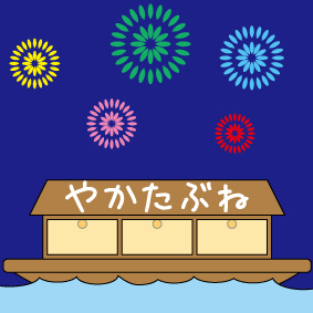 大阪で格安な屋形船の貸切は?