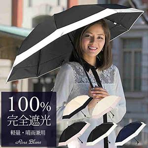 UVカット99%以上のお洒落日傘1