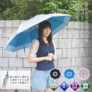 UVカット99%以上のお洒落日傘3