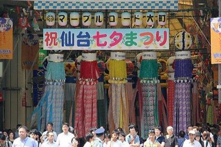 2014年仙台七夕まつりの日程と由来