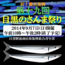 meguro-sanma2014