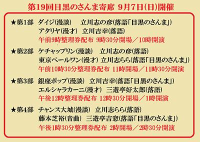 目黒さんま祭り,2014寄席開催日程