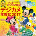 disney-nenga-eye