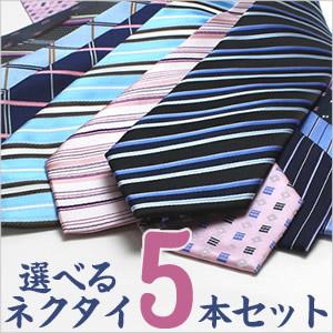 ネクタイ5本セットでお値打ち