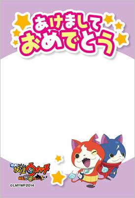 妖怪ウォッチ年賀状無料イラスト-5