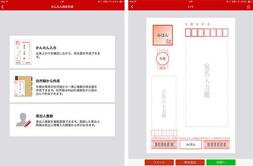 印刷 スマホからプリンターに印刷 : 年賀状無料アプリ2015 スマホで ...