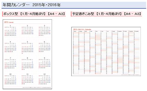 ちびむすエクセル カレンダー ... : ちびむす カレンダー 2015 : カレンダー