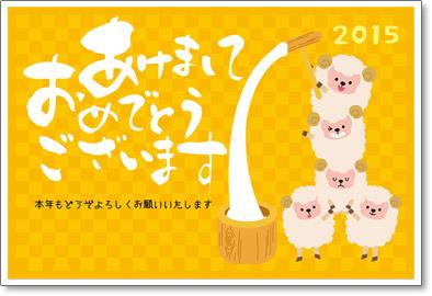 年賀状ACのかわいい羊のイラスト無料テンプレート
