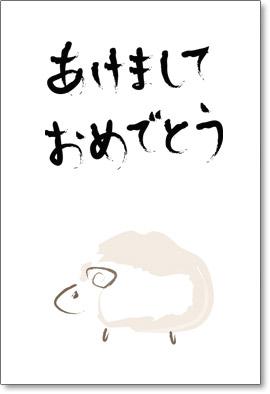 イラストKのかわいい羊のイラスト無料テンプレート