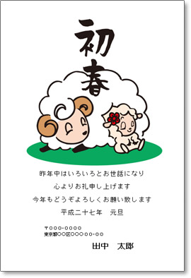書式の王様のかわいい羊のイラスト無料テンプレート