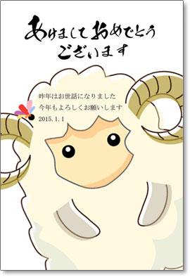 mihoのかわいい羊のイラスト無料テンプレート