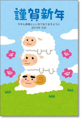 ねんがやのかわいい羊のイラスト無料テンプレート