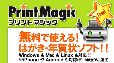 プリントマジック 無料年賀状作成ソフト