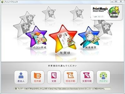 ソフト起動初期画面