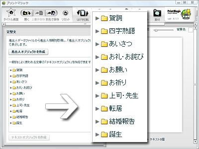 賀詞・例文アプリ